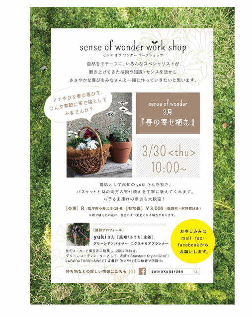 sense of wonder work shop  1 春の寄せ植え_c0112447_13301308.jpg