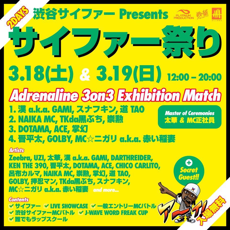 3月18日ACE主催渋谷サイファー×戦極MCBATTLE エントリー発表_e0246863_15122391.jpg