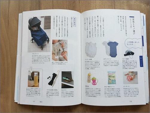 新刊「赤ちゃんと暮らす」の中身ご紹介_c0199166_21342534.jpg