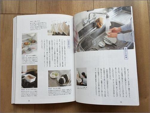 新刊「赤ちゃんと暮らす」の中身ご紹介_c0199166_21342602.jpg