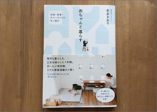 新刊「赤ちゃんと暮らす」の中身ご紹介_c0199166_21342686.jpg