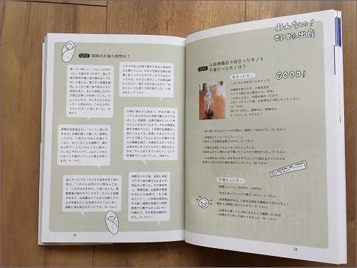 新刊「赤ちゃんと暮らす」の中身ご紹介_c0199166_21342696.jpg
