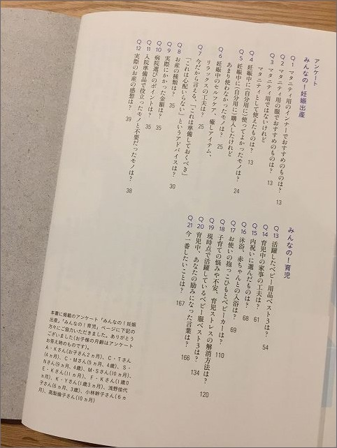 新刊「赤ちゃんと暮らす」の中身ご紹介_c0199166_21482616.jpg