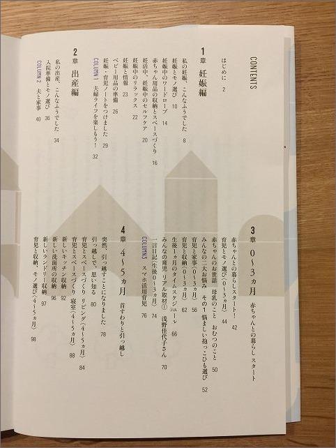 新刊「赤ちゃんと暮らす」の中身ご紹介_c0199166_21482627.jpg