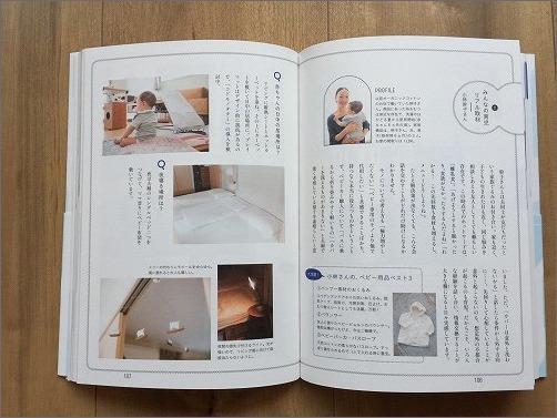 新刊「赤ちゃんと暮らす」の中身ご紹介_c0199166_22311624.jpg