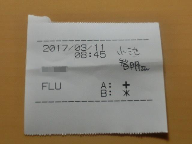 この大事な時期にインフルエンザに罹ってしまいました_f0141310_08520834.jpg