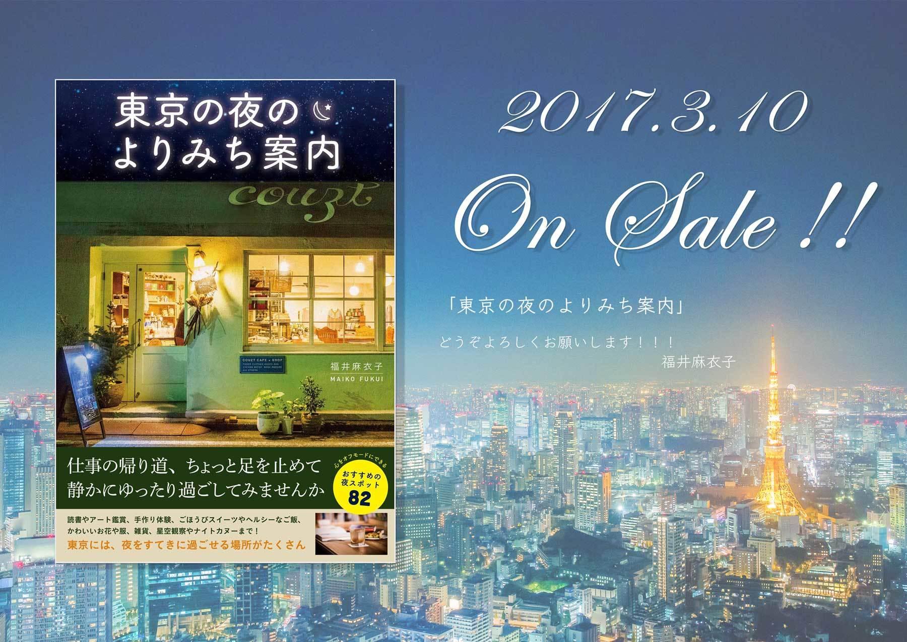 【書籍出版のお知らせ〜東京の夜のよりみち案内〜】_b0127032_23323711.jpg