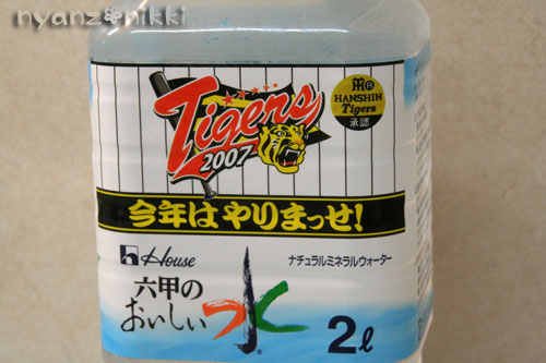 六甲のおいしい水★阪神タイガースバージョン_d0355333_15003807.jpg