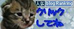 赤ちゃん猫★体重増えたよ!_d0355333_16484316.jpg