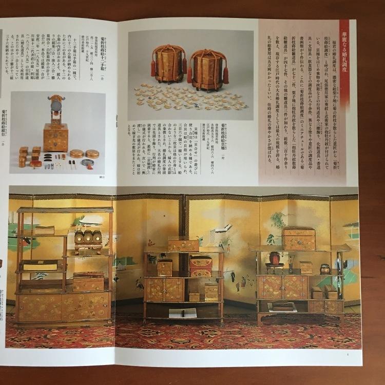 徳川美術館_d0334837_13145236.jpg