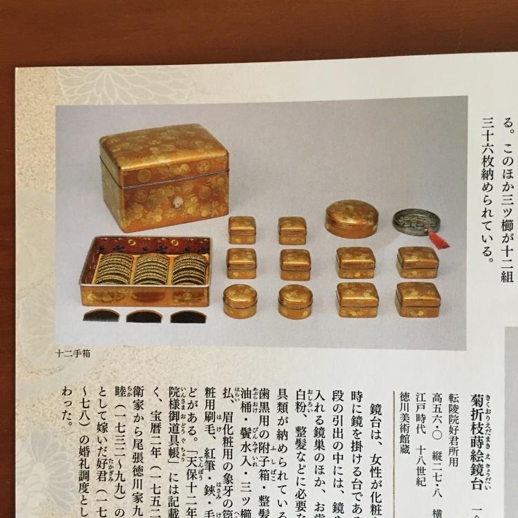 徳川美術館_d0334837_13152746.jpg