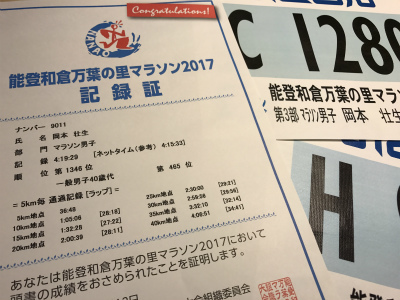 能登和倉万葉の里マラソン2017(その3)_a0210340_19325586.jpg