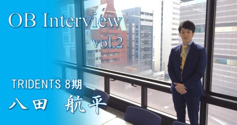 「なりたい自分」へ、、、【OB Interview vol.2】 _e0137649_12220981.png