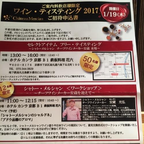 ワイン試飲会・・・_a0160153_22085313.jpg