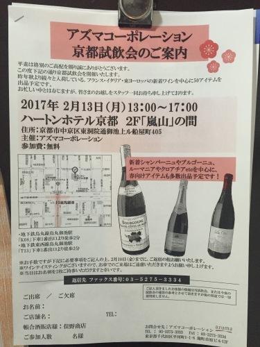 ワイン試飲会・・・_a0160153_22090101.jpg