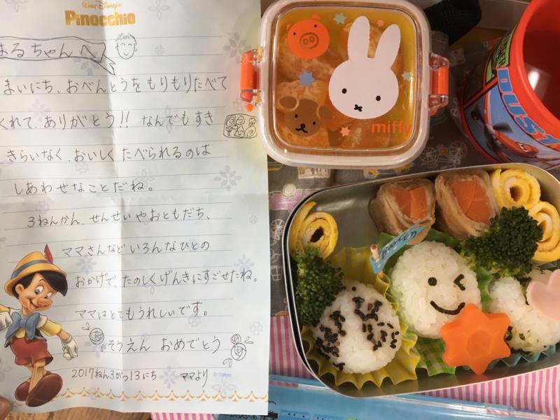 幼稚園最後のお弁当の日_f0324461_12491302.jpg