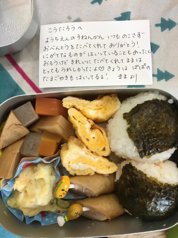 幼稚園最後のお弁当の日_f0324461_12491398.jpg