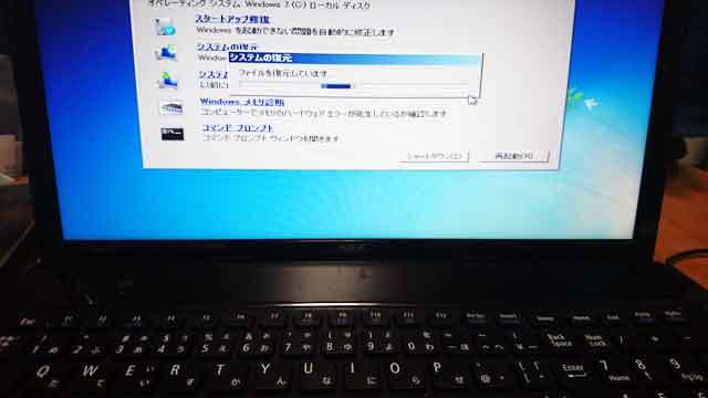 ノートパソコンのシステム復元中の画像-福岡市南区