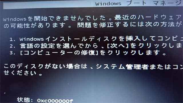 Windowsのブートマネージャーエラーの画像