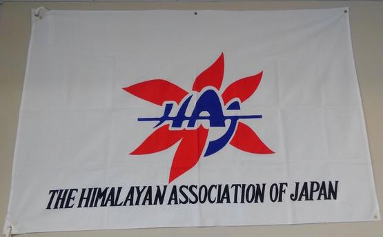 第14回新日本ヒマラヤ会議!  終了!_e0111396_138033.jpg