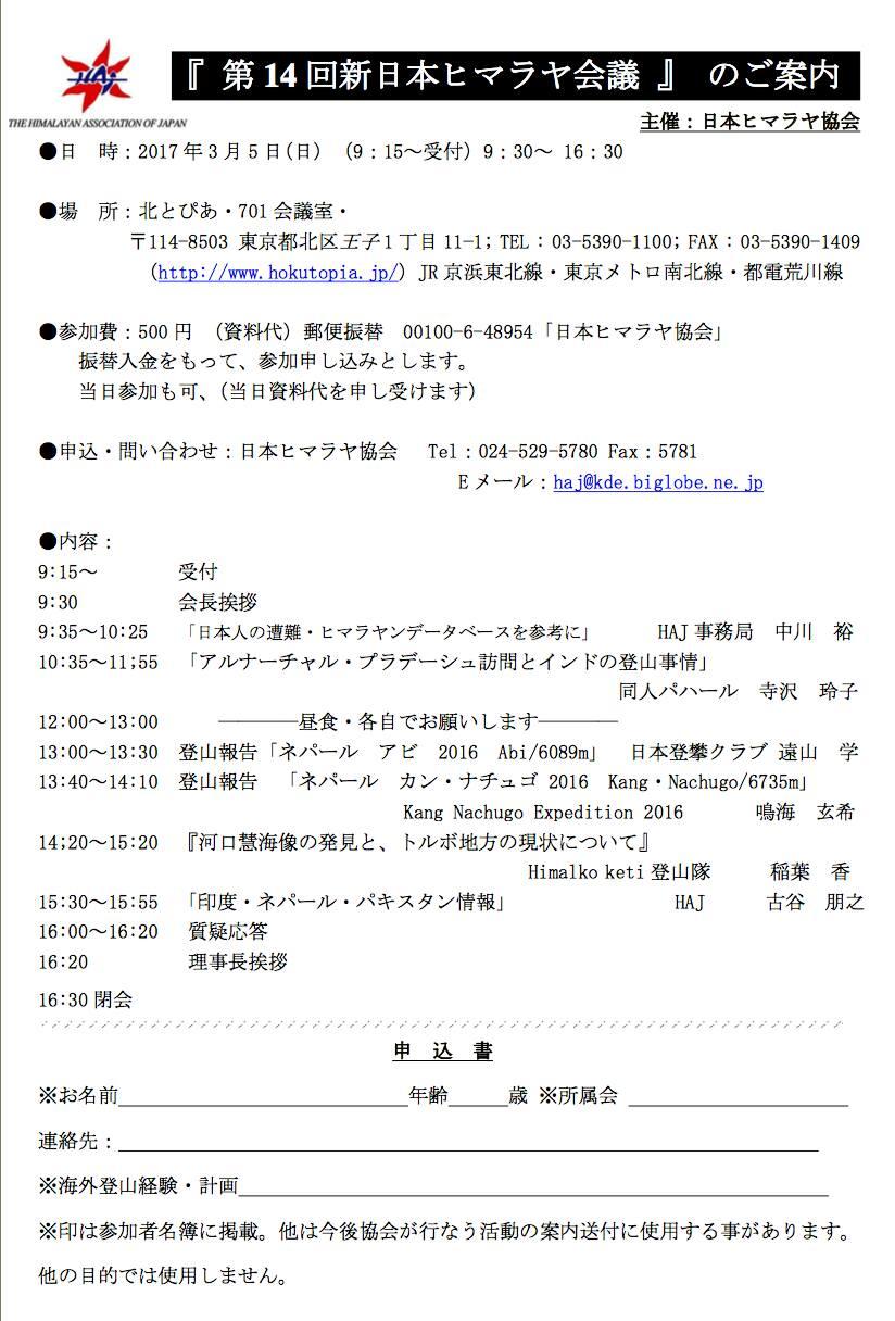 第14回新日本ヒマラヤ会議!  終了!_e0111396_25645.jpg