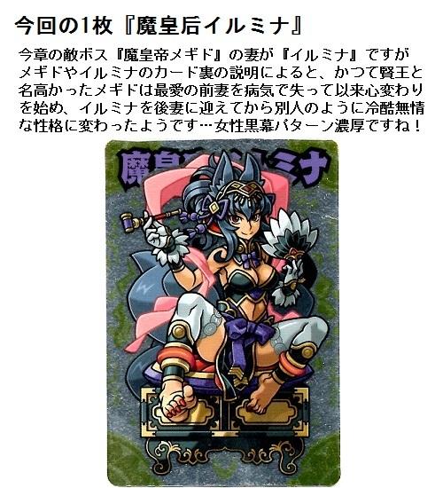 【開封レビュー】神羅万象チョコ 流星の皇子 第1弾(1個目〜10個目)_f0205396_00150682.jpg