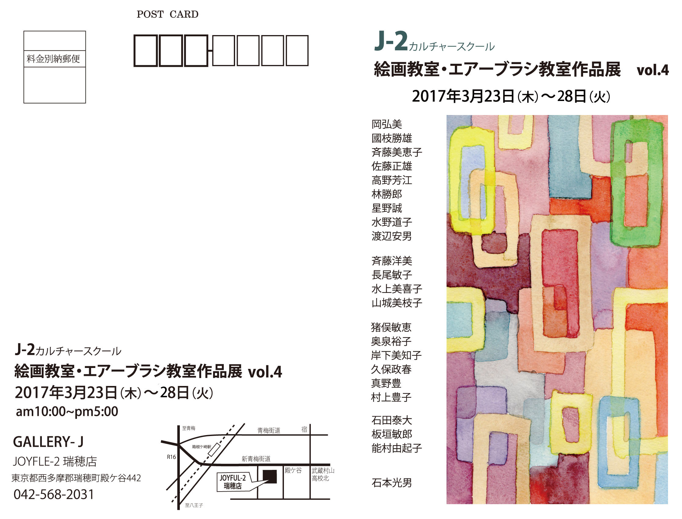 J−2瑞穂店のカルチャースクール絵画教室とエアーブラシ教室展 vol.4のおしらせです。_b0129807_17424503.jpg