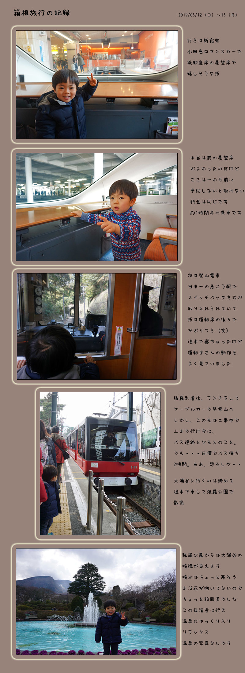 箱根旅行の記録 一日目_b0019313_15170517.jpg