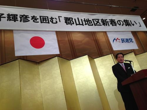 『増子輝彦 参議院議員 新春の集い』_f0259324_13235966.jpg