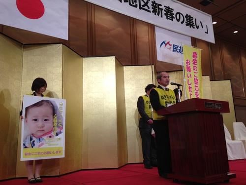 『増子輝彦 参議院議員 新春の集い』_f0259324_13242173.jpg