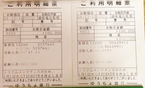 カレンダー収支報告_d0355333_15034288.jpg