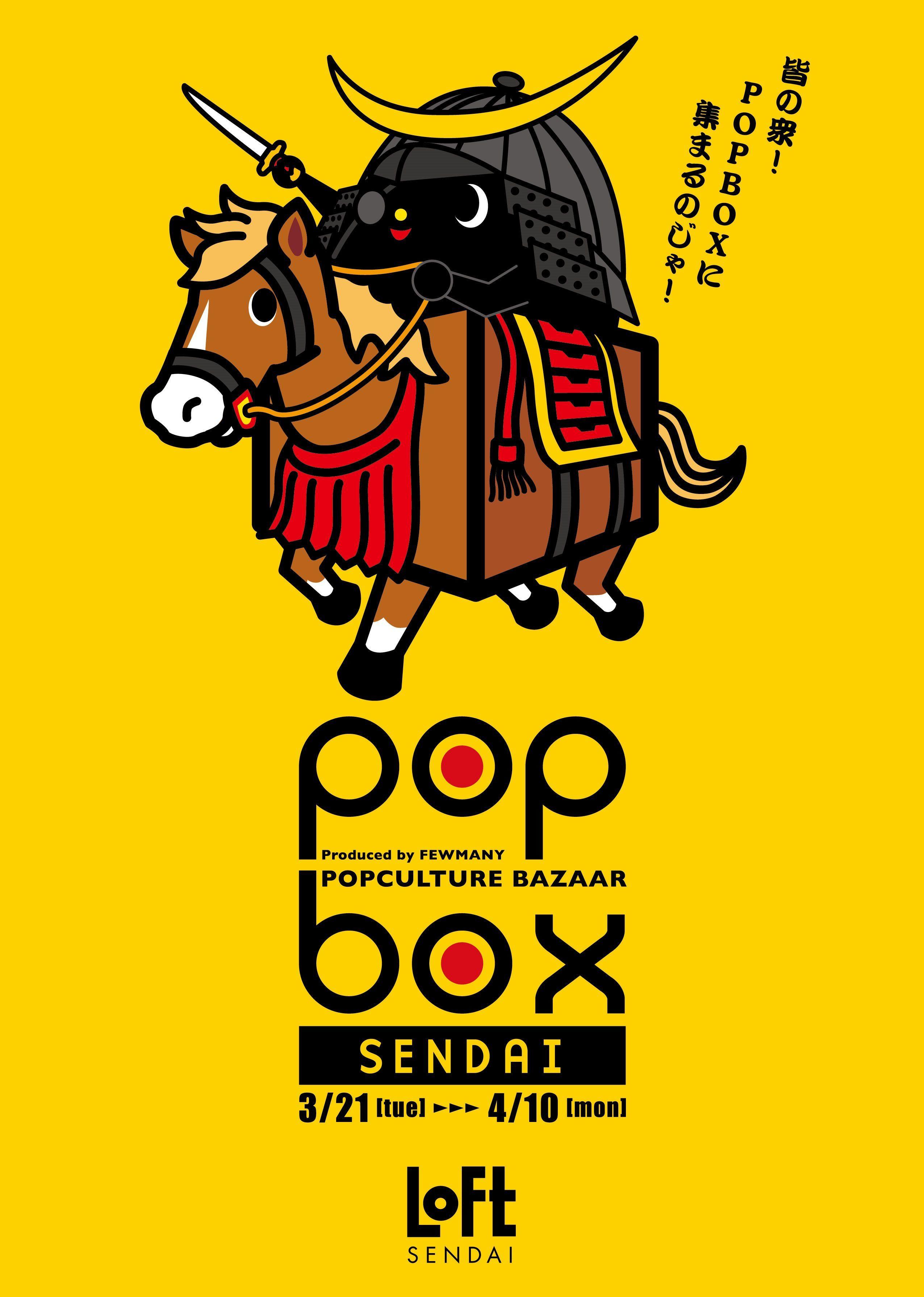 3/21~4/10《仙台 POPBOX》 開催のお知らせ_f0010033_12301288.jpg