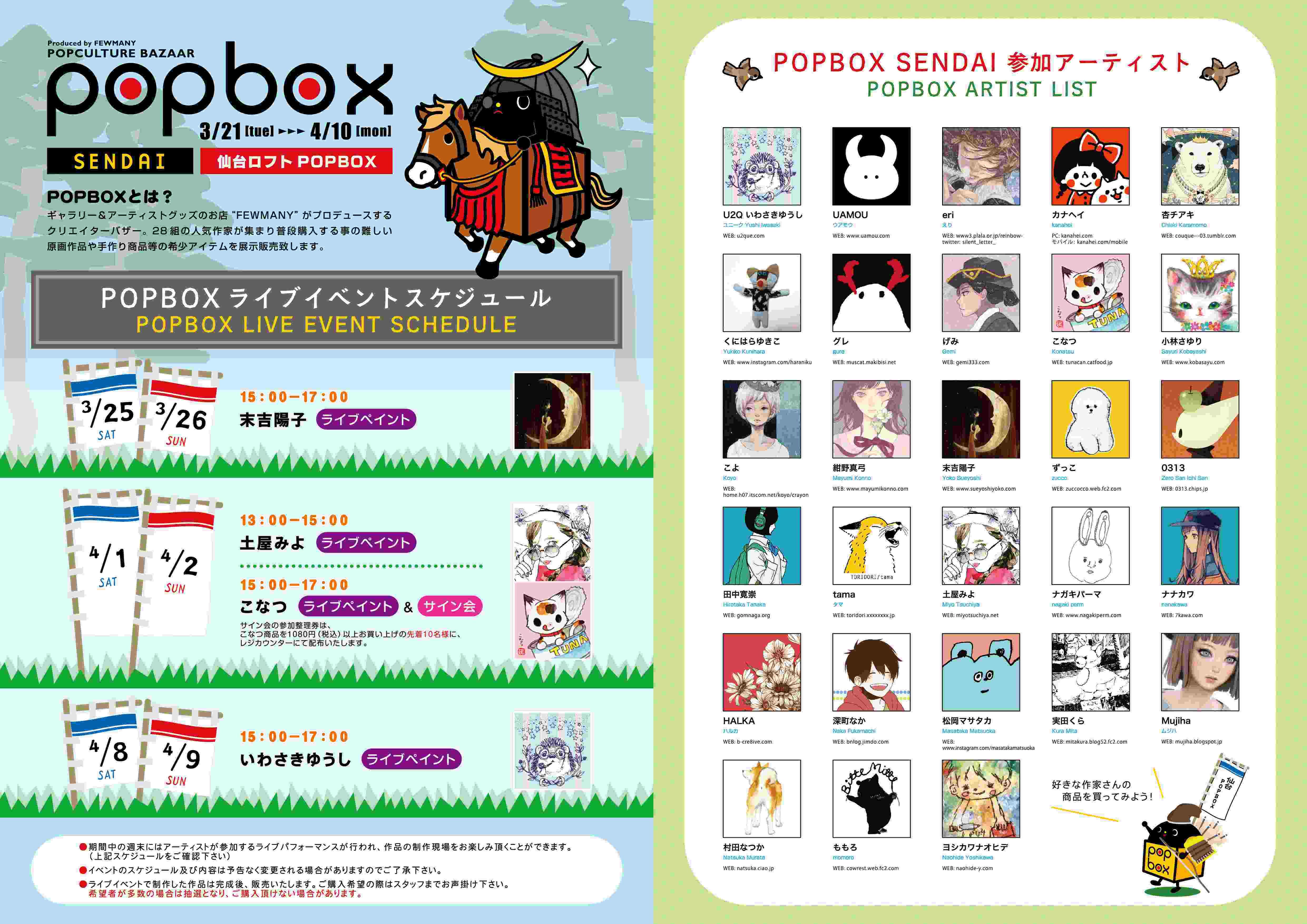 3/21~4/10《仙台 POPBOX》 開催のお知らせ_f0010033_19172977.jpg