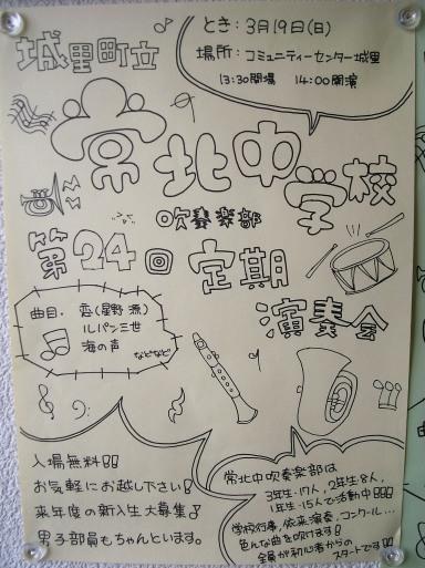 常北中学校 吹奏楽部 第24回定期演奏会(2017/3/19)のお知らせ_a0039934_18051596.jpg