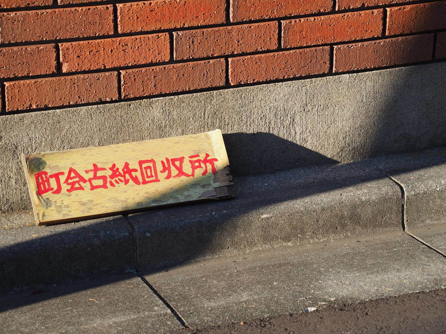 東急多摩川駅周辺7_b0360240_18523726.jpg