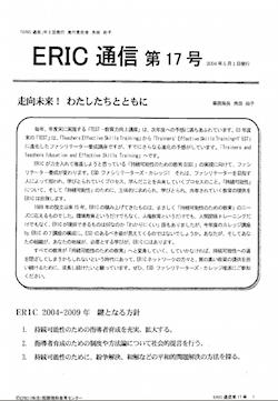 ERIC通信 第17号 目次_e0368752_15101651.png