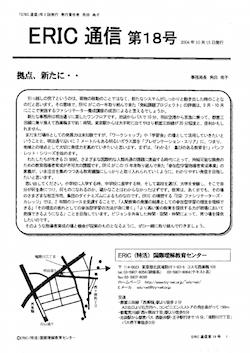 ERIC通信 第18号 目次_e0368752_15161047.png