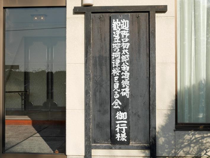 宴会は鯉屋旅館で:野口初太郎翁頌徳碑建立地で花見②_c0014967_4381137.jpg