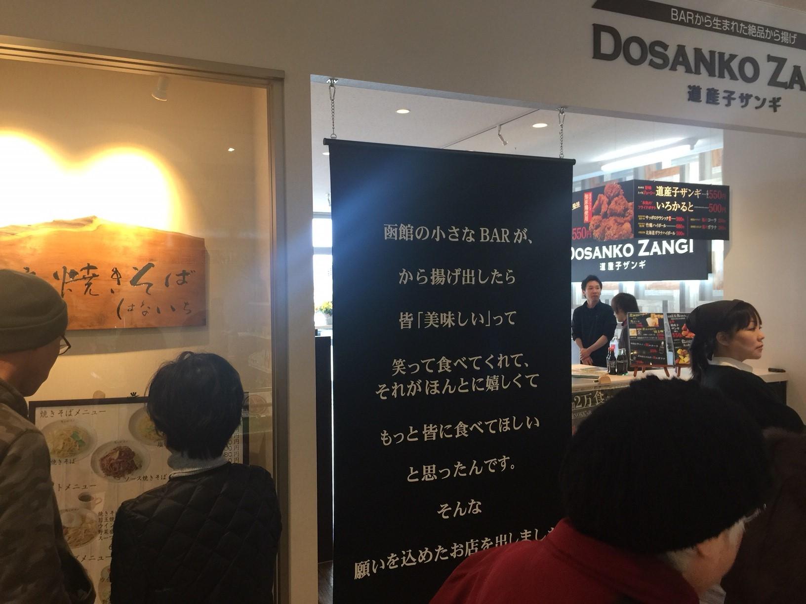 新函館北斗駅前「ほっくる」へ!_f0186373_14474680.jpg