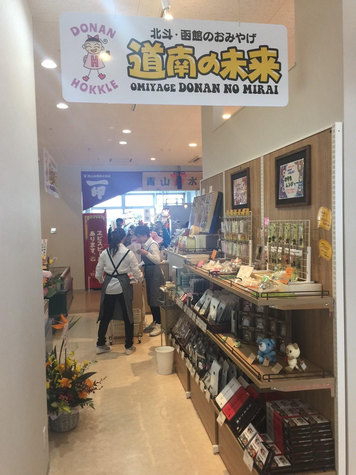 新函館北斗駅前「ほっくる」へ!_f0186373_14483100.jpg