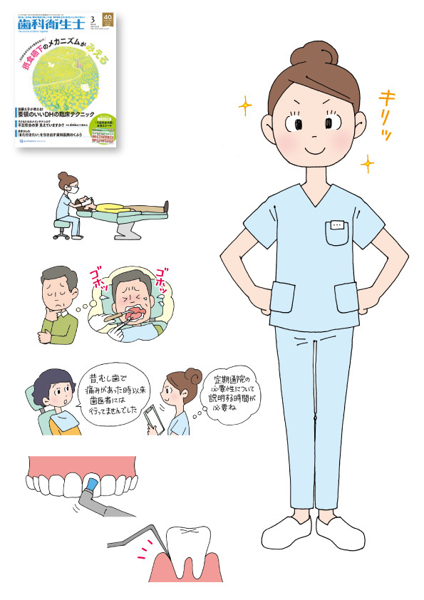 【イラストカット】「歯科衛生士」3月号_d0272182_22195856.jpg