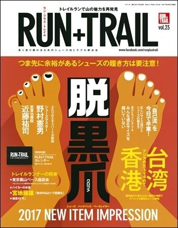 山と溪谷 2017年4月号「最新『軽・快』登山マニュアル2017」_b0220886_21255195.jpg