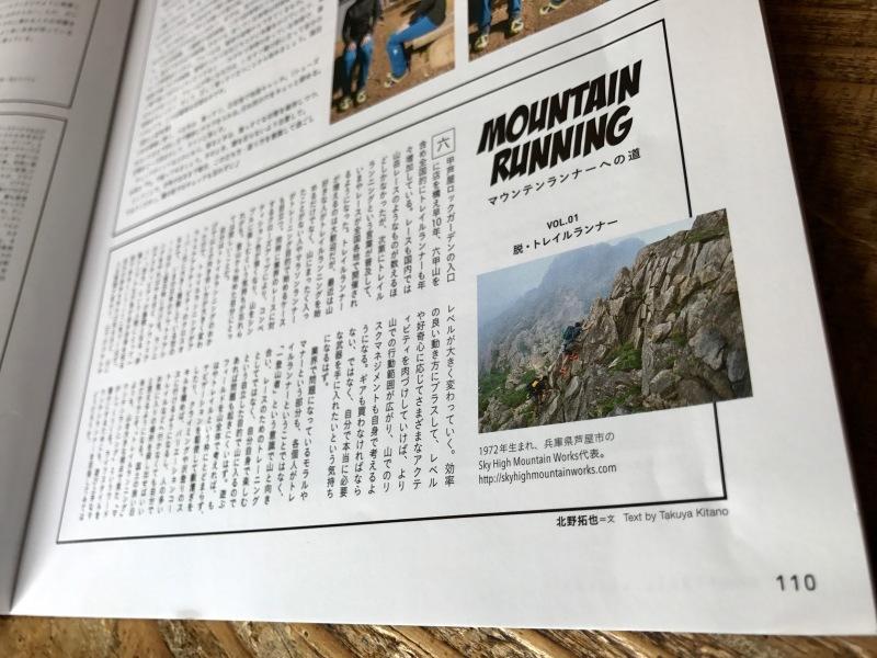 山と溪谷 2017年4月号「最新『軽・快』登山マニュアル2017」_b0220886_21262100.jpg