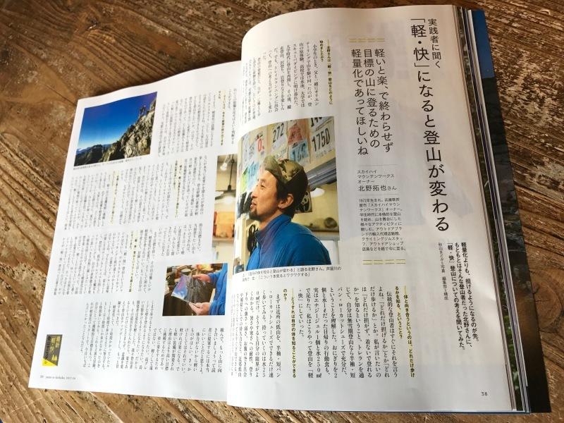 山と溪谷 2017年4月号「最新『軽・快』登山マニュアル2017」_b0220886_21411605.jpg