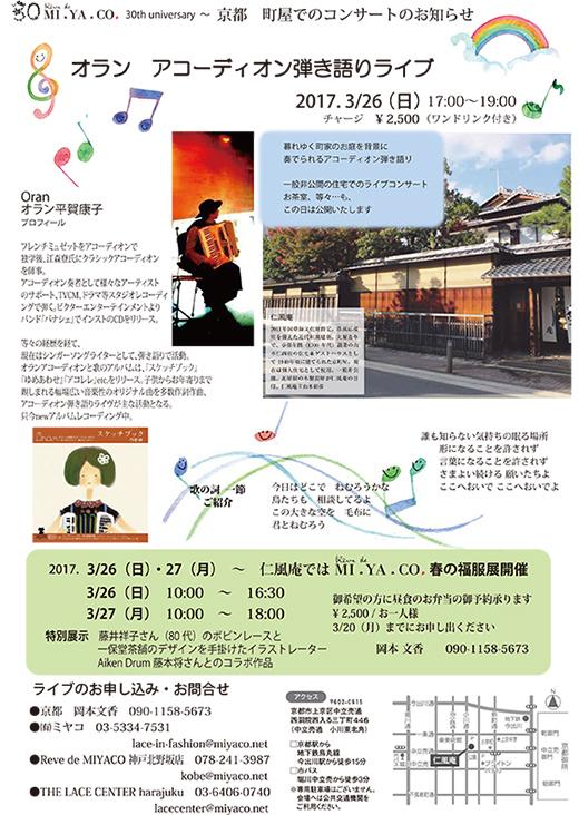 またまた 京都のMIYACO福服展の話題です_c0126189_11432638.jpg