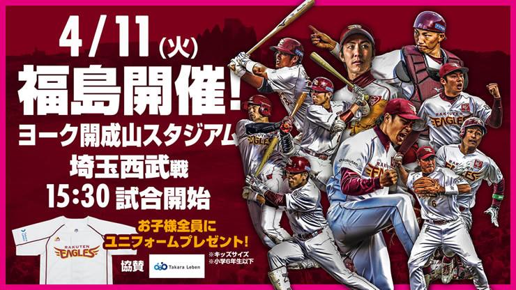 楽天イーグルス2017!開成山球場は4/11☆_e0120789_23045027.jpg
