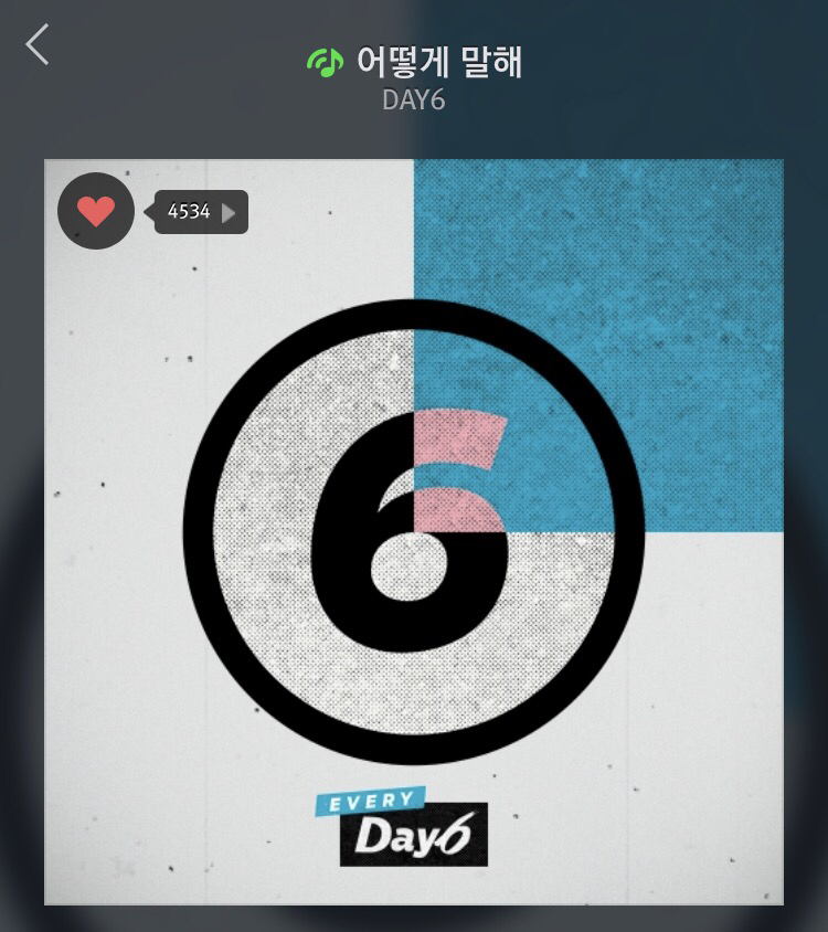 day6 어떻게 말해 how can i say every day6 march 歌詞 和訳