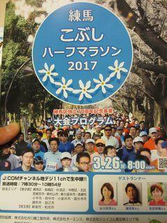 練馬こぶしハーフマラソン2017の案内が来ました!_c0223192_23425404.jpg