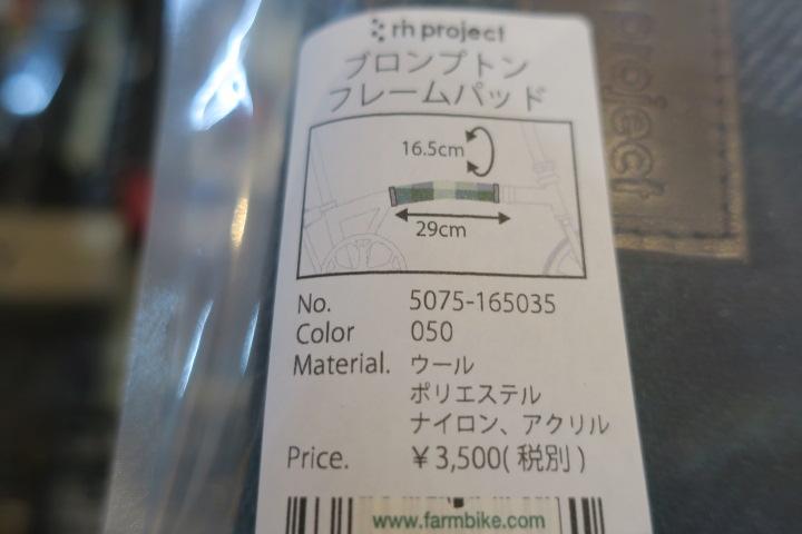 リンプロジェクト フレームパッド 入荷!_c0132901_20403276.jpg