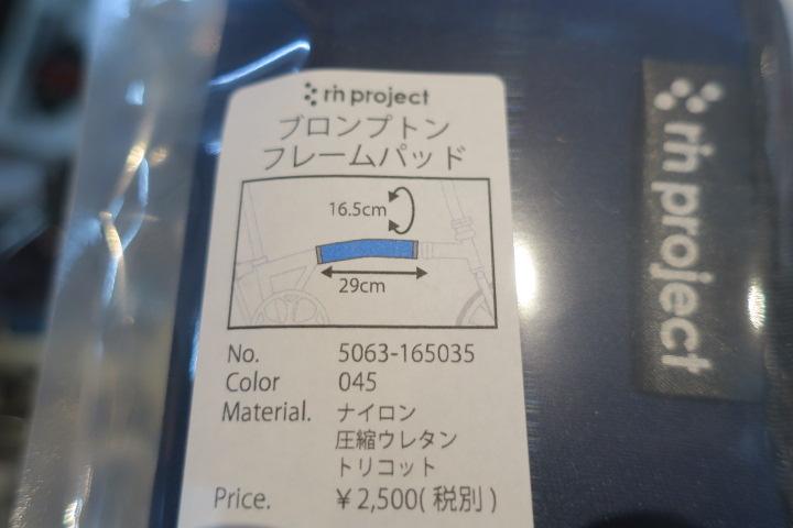 リンプロジェクト フレームパッド 入荷!_c0132901_20412346.jpg